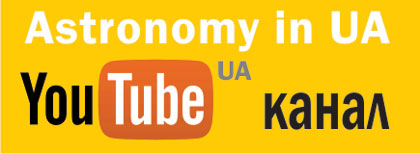 Astronomy-in-UA-YouTube-kanal